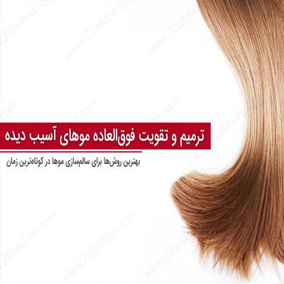 ۹ راه برای ترمیم و درمان موهای آسیب دیده